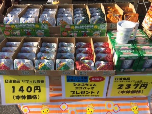 6.3日清フェア4.JPG