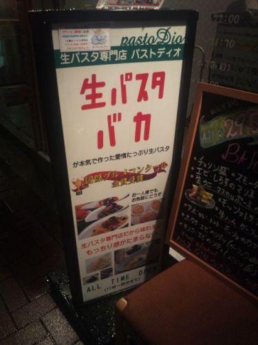 生パスタマラソン13.JPG