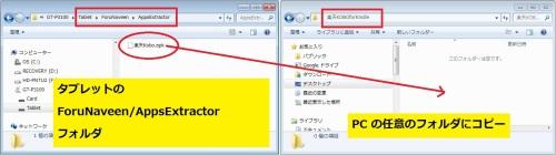 PCのフォルダに楽天KOBOアプリコピー