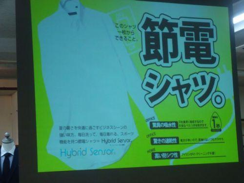 節電シャツ01.JPG