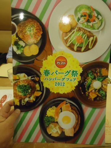 ガスト02(春バーグ祭).JPG