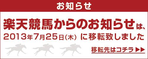 new_rakutenkeiba_announcement.jpg