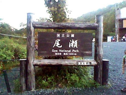 20120929鳩待峠尾瀬看板.jpg