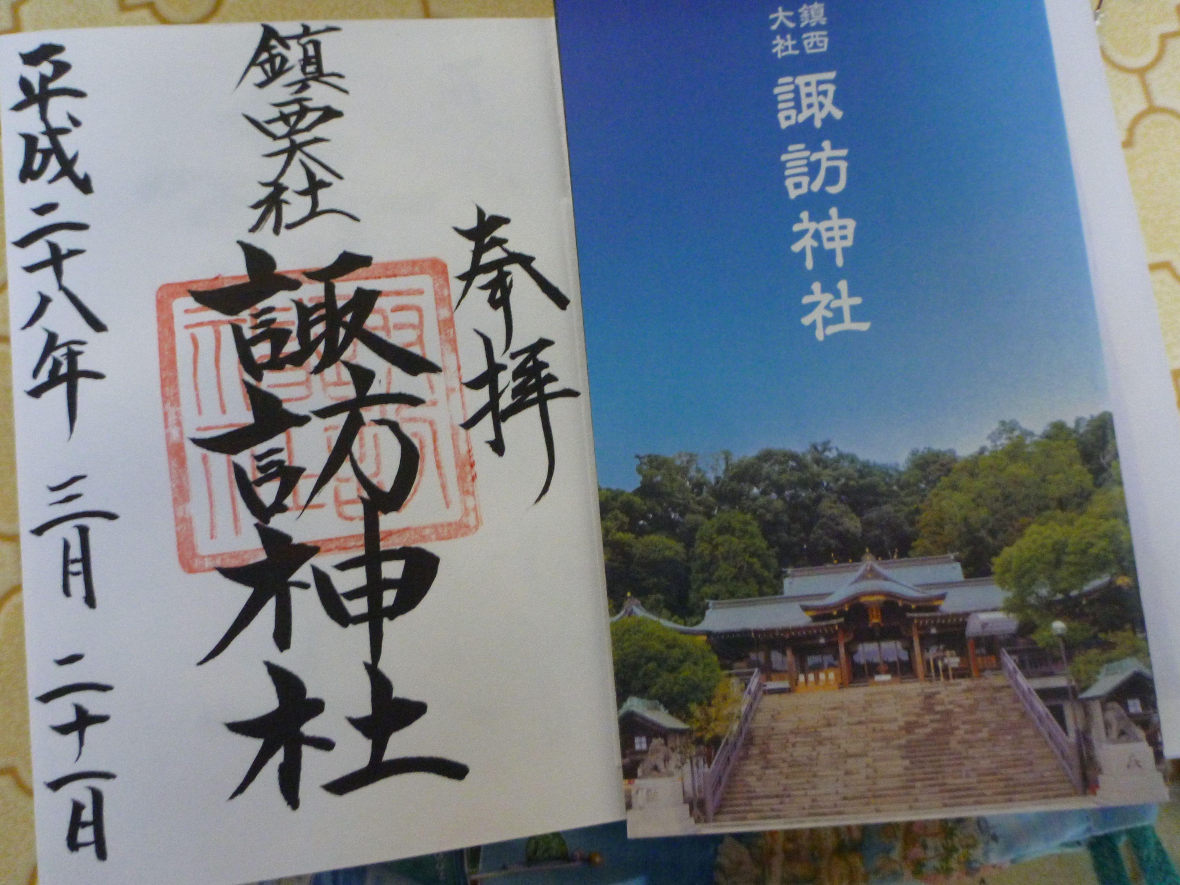20160320-21長崎旅行29.jpg