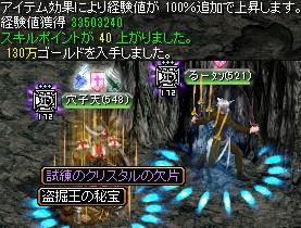呪いを受けたミズナ洞窟の隠された洞窟