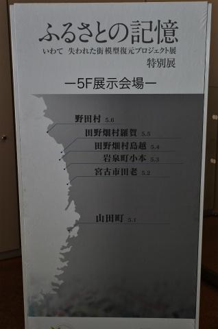 5階の看板