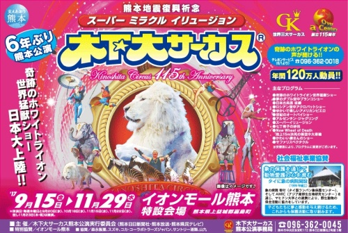 木下大サーカス熊本公演1.jpg