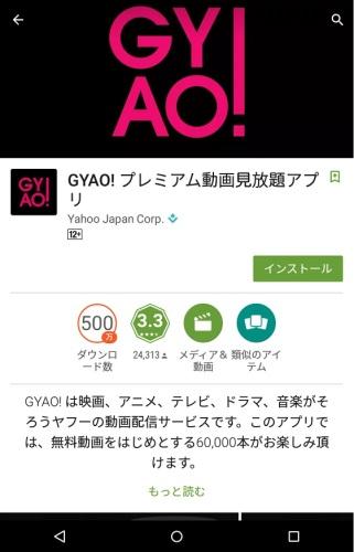 Gyaoアプリインストール