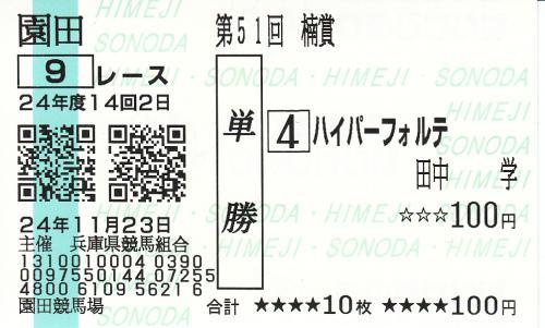 51_ハイパーフォルテ_楠賞_20121123.jpg