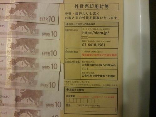 ドルユーロ3.jpg