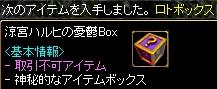 涼宮ハルヒの憂鬱Box