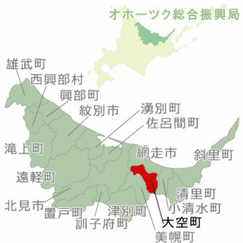 オホーツクの18分の1【大空町】   北海道庁のブログ「超!!旬 ...
