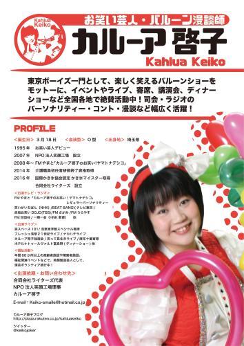 カルーア啓子プロフィール2016jpeg.jpg