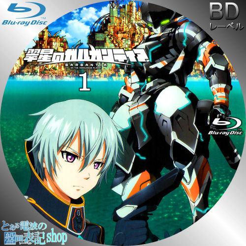 翠星のガルガンティア レーベル 第1巻 Blu-ray DVD