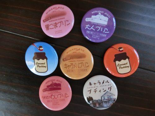 南阿蘇のまごころスイーツ キャラメルプディング缶バッジ1個200円.jpg