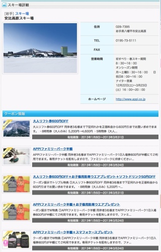 スノーキッズ応援団.jpg