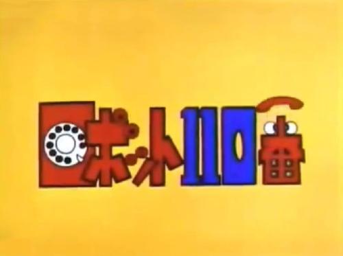 ロボット110番_99