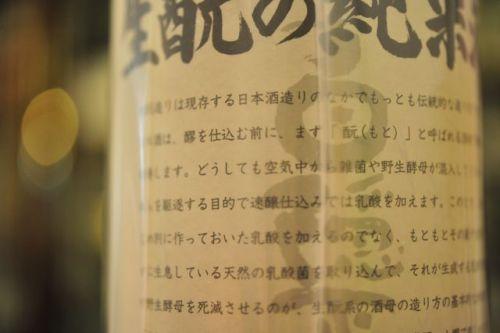 白隠正宗生?の純米酒.jpg
