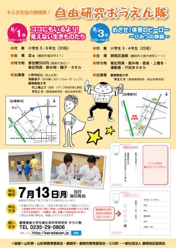 自由研究応援隊2.jpg