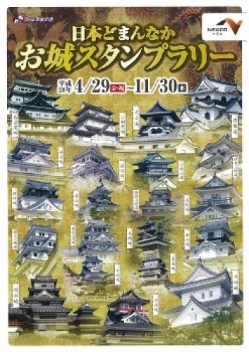 1チラシ お城スタンプラリー (247x350).jpg