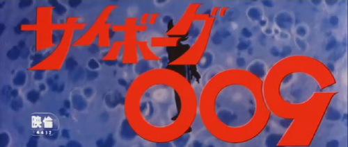 サイボーグ009-99