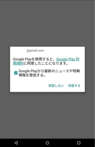 Google Play 同意確認