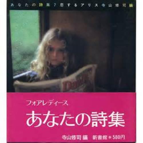 恋するアリス.jpg