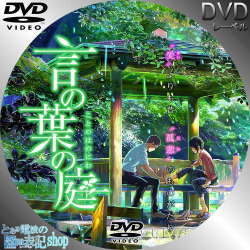 言の葉の庭 レーベル DVD