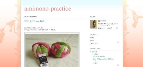 amimono-practice.jpg