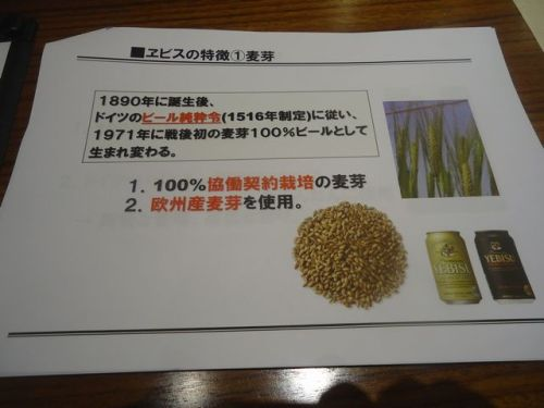 エビスビール12.JPG