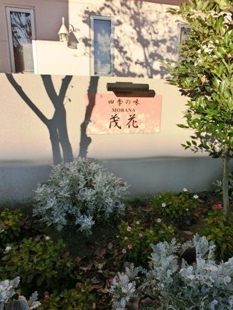 茂花 看板(V.2013_12_03__07_32_58).jpg