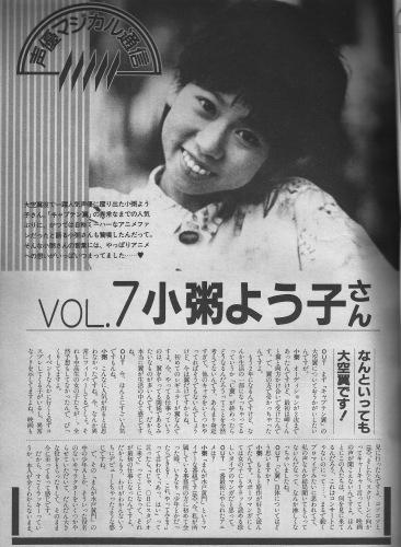 月刊OUT14