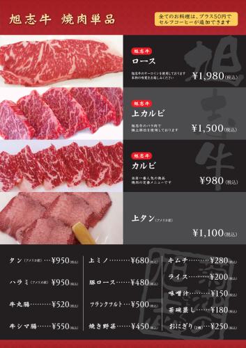 菊池市の旭志牛焼肉3.jpg