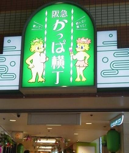 かっぱ横丁 楽天 2017年07月03日.jpg