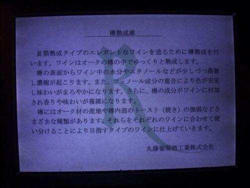 C:\fakepath\丸藤35(樽熟成庫).JPG