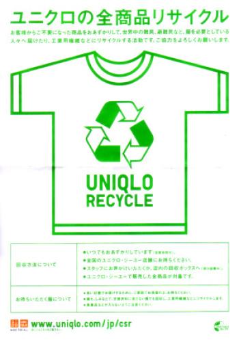 ユニクロの全商品リサイクル