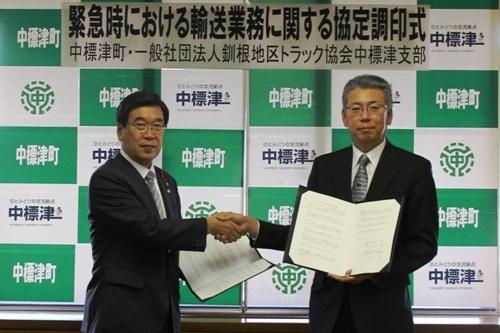 2014_10_07_緊急時における輸送業務に関する協定調印式_013.JPG