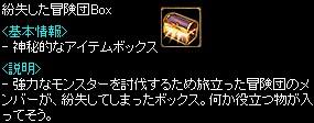 紛失した冒険団Box