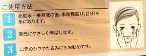ホメオバウアイクリーム6.jpg