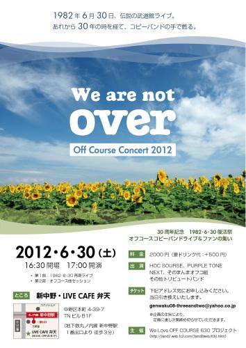 2012_05_24 - 6.30フライヤー_04.jpg