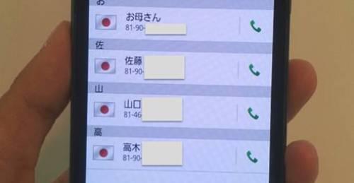 格安国際電話アプリ グローバル・コール