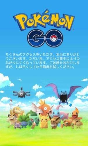 PokemonGOアクセス集中