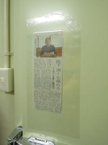 天皇陛下お言葉.jpg