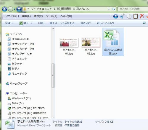 京とれいん 普通のアイコン.jpg