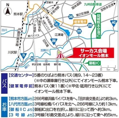 木下大サーカス熊本公演2.jpg