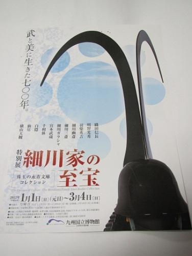 細川県の至宝.jpg