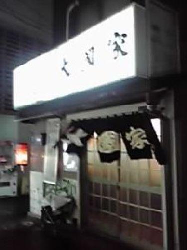 201305_笹塚・大國家01.jpg