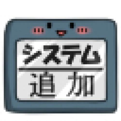 タブレット(システム:追加)