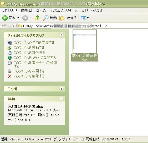 京とれいん 縮小版のアイコン2.jpg