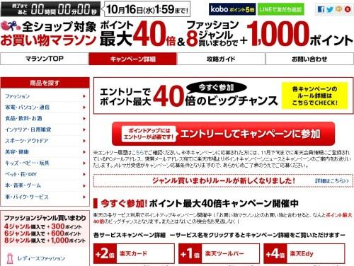 64時間限定!お買い物マラソン 2013年10月13日開催